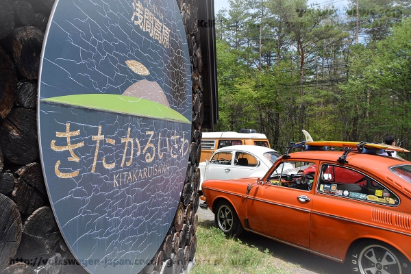 02_dsc_0823_vw_in_kitakaruizawa